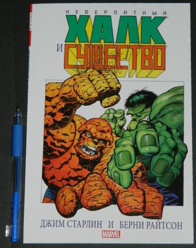 Hulk and ThingRussian soft cover 2020