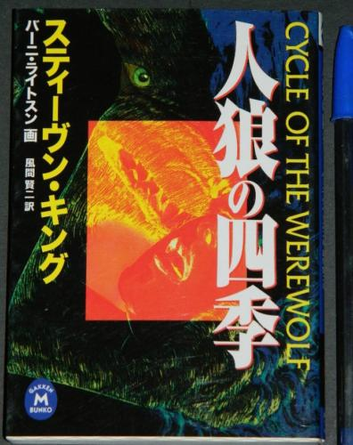 Cycle of the WerewolfJapan paperbackincludes all plates